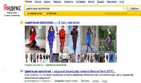 """Оптимизация сайта по ключу """"цветные колготки"""""""