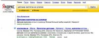 """Оптимизация сайта по ключу """"детские колготки из хлопка"""""""