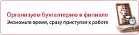 Статичный баннер для сайта legal-russia.ru