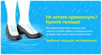 Слайд к интернет магазину Галош №1