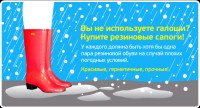 Слайд к интернет магазину Галош №2