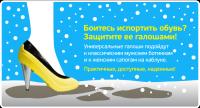 Слайд к интернет магазину Галош №3