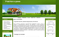 Продажа домов и участков