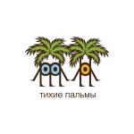 тихие пальмы