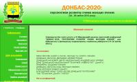 Сайт конференции Донбасс 2020
