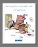 корпоративная открытка к новому 2011 году