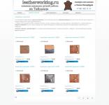 Магазин кожаных кошельков