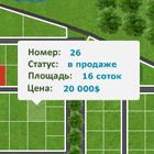"План посёлка ""Южные дачи"""