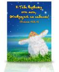 Христианская открытка