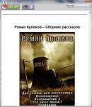 Защищенная электронная книга