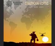 """Сайт компании """"Славянский корпус"""""""