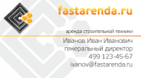 Визитка Fastarenda.ru