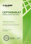Официальный поставщик DrWeb в России
