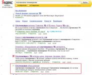 Продвижение сайта компании ЗАО Интернет ТВ