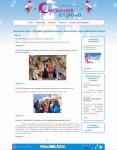 сайт магазина детский товаров