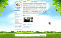 Сайт благотворительной организации