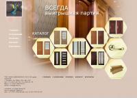 Сайт компании продажи дверей