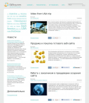 Блог ИТ компании:::Делимся знаниями: консалтинг, аутсорсинг
