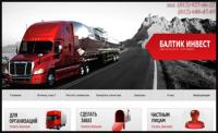 Сайт для топливной компании
