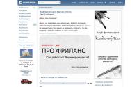 Клуб Фрилансеров в сети Вконтакте