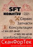 """Наклейка ООО """"СканФорТек"""" А6"""