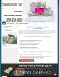 Сайт TeploScan45