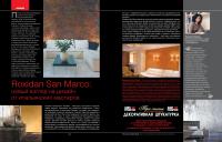 """""""вкусная"""" статья о декоративном покрытии San Marco Roxidan"""
