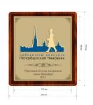 Дизайн наградной плакетки «Петербургский чиновник»