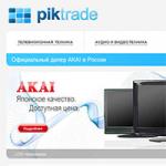 Pik Trade / Оптовая продажа (2009)