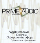 Пример аудиорекламы (3)