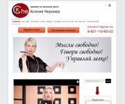 бизнес-тренер  Ксения Чернова