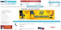 Продвижение интернет магазина канцтоваров officem.com.ua