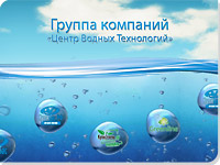 Центр Водных Технологий