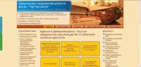 Продвижение сайта urist-partner.dp.ua