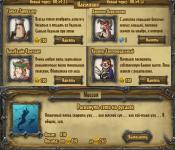 Имена и описания воинов, миссии