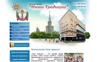 """Сайт частной школы """"Наши традиции"""""""