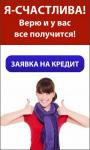 Баннер для кредитной организации