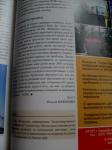 """Статьи в печатное издание при Министерстве Украины """"ЖКХ Украина"""""""