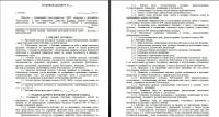 Составление проекта трудового договора