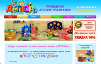 Детвора – детский центр