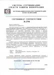 Администрирование Kerio Control сертифицированного ФСТЭК