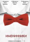"""Плакат """"Именинники месяца"""""""