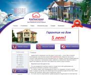 Нижегородская строительная компания