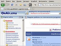 """Система управления корпоративным сайтом """"OnAir.CMS"""""""