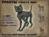 Robo_cat