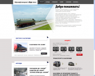 Сайт УфаНефтеМаркет