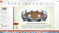 Процесс кадрового планирования в современных условиях