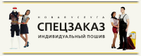 баннер компании СоюзСпецОдежда