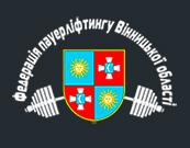 Логотип федерации пауэрлифтинга Винницкой области