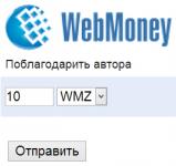 Модуль пожертвований WebMoney для Joomla 2.5